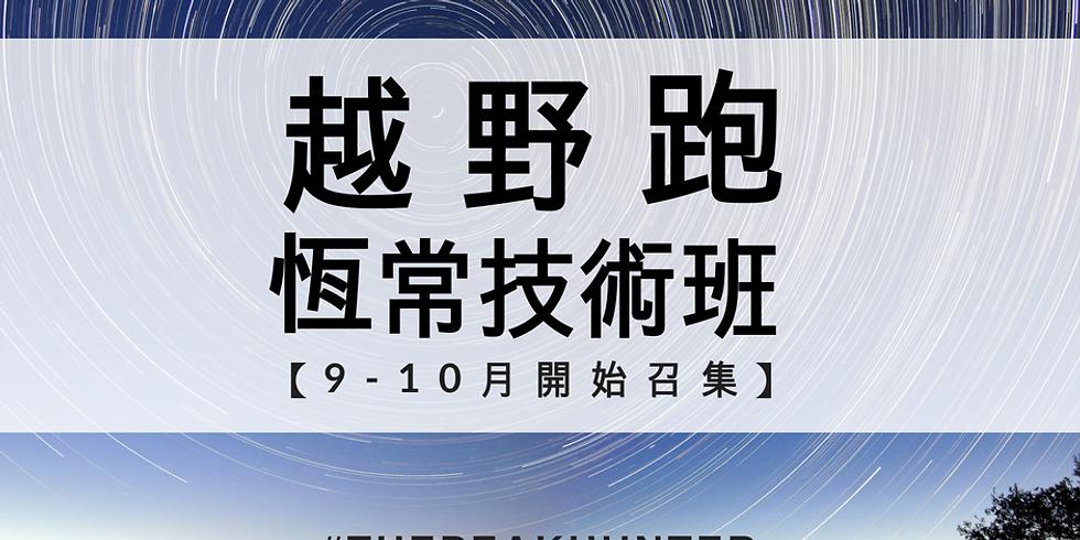 越野跑恆常技術班 - 9-10 月份 (城門谷)