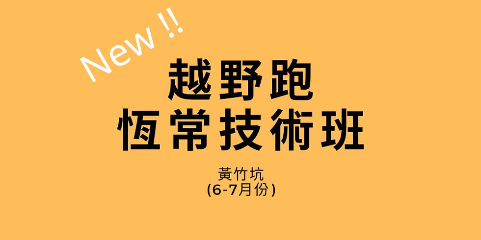 越野跑恆常技術班 - 6-7 月份 (黃竹坑)