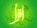 Primeira Revelação e Entrega da Missão ao Profeta Muhammad ﷺ