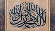 A Conversão de Amr Ibn-i Abese