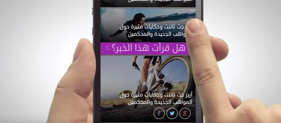 Empowering Future Arab Leaders: There's An App For That