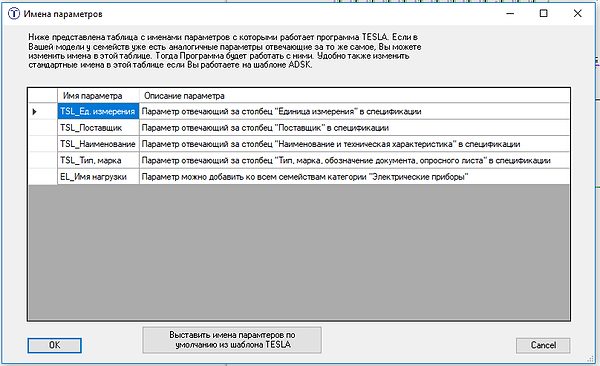 Окно настроек имена параметров.png