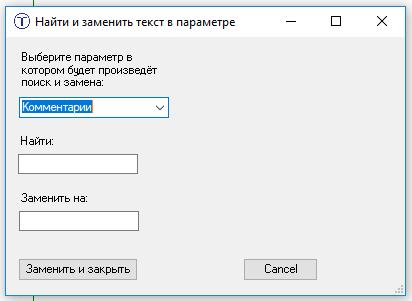Окно найти и заменить текст в параметре.