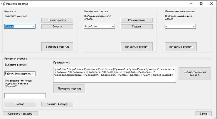 Настройки - Редактор формул.png