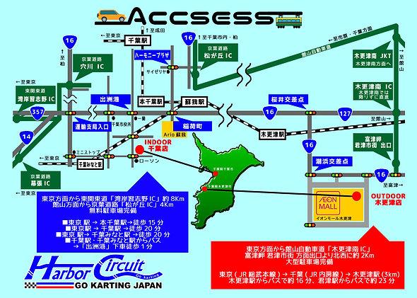 千葉更津MAP.jpg