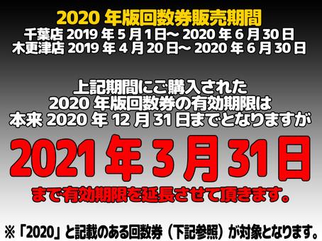 2020年版回数券の有効期限について【再掲】