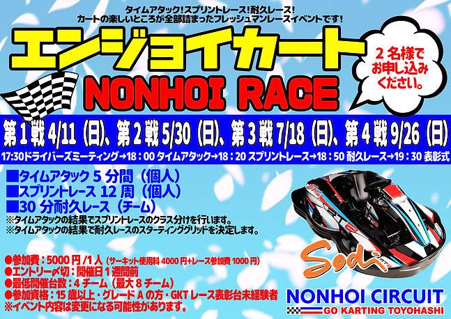 エンジョイカート Nのコピー.jpg
