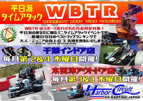 WBTR2のコピー.jpg