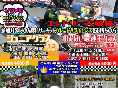 のんほいサーキット5周年記念フェスティバルのお知らせ