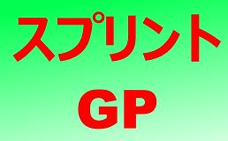 S-GP.png