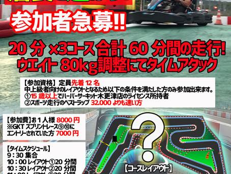 11月1日(日)GKTスプリント代替イベント開催のお知らせ