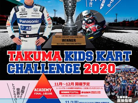 タクマキッズカートチャレンジ2020