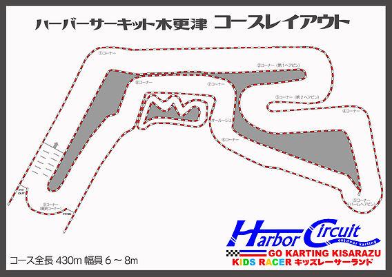 コースレイアウトライン取り用のコピー.jpg