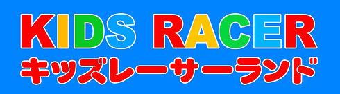 キッズレーサーランドロゴ青データのコピー.jpg