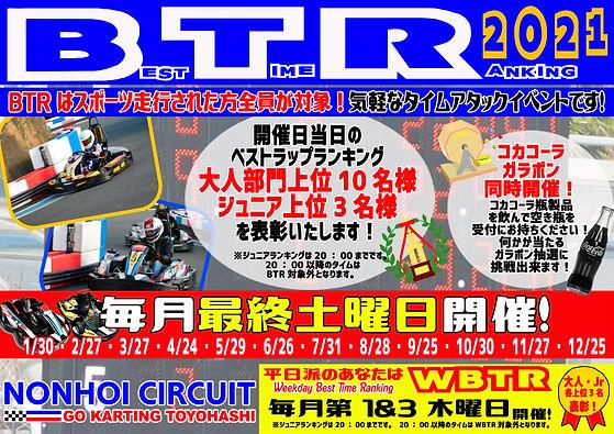 のんほいBTRのコピー.jpg