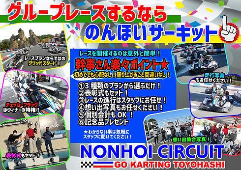 グループレースするならのんほいサーキット.jpg