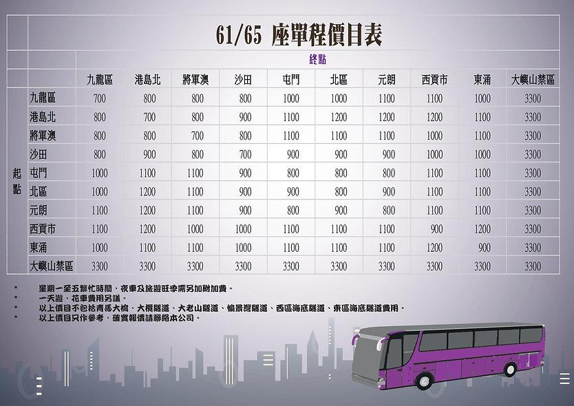 租車單租收費_page-0001.jpg