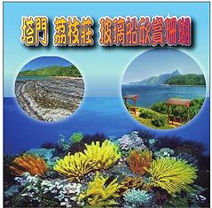 塔門荔枝莊玻璃船欣賞珊瑚