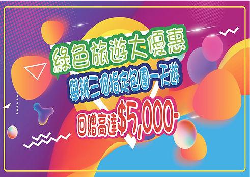 網頁 綠色旅遊5千_page-0001 (1).jpg