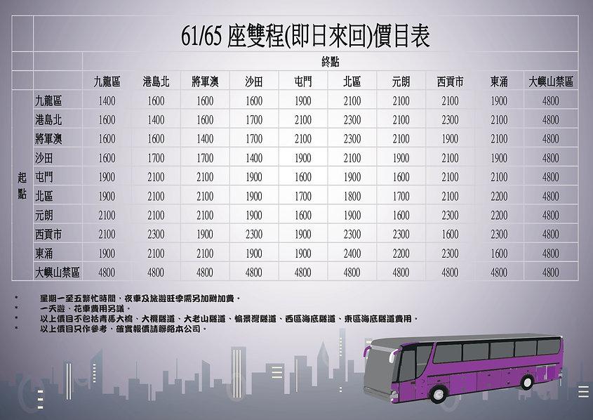 租車來回租收費_page-0001.jpg