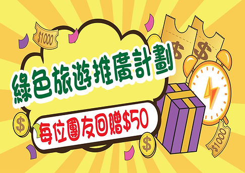 (網頁)綠色旅遊50贊助廣告_page-0001.jpg