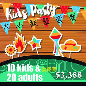 102010kids20adultspartypackage7b3165.jpg