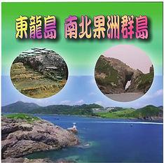 東龍島 南北果洲群島一天遊