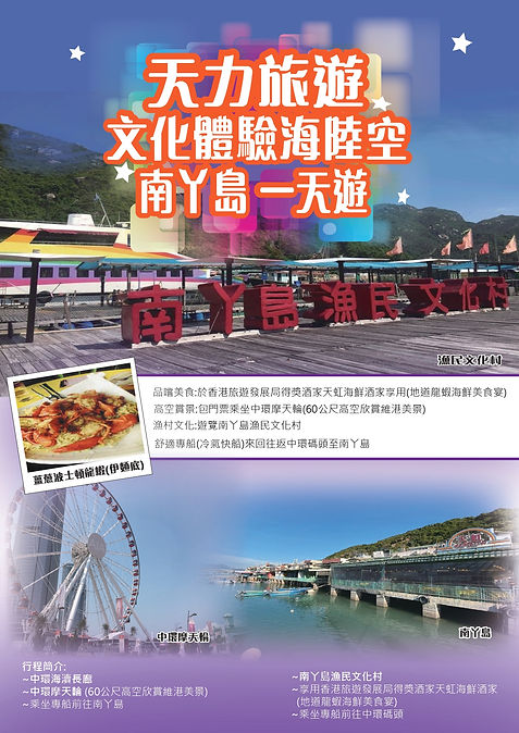 特價 南丫島 漁民文化村(天虹)_compressed_page.jpg