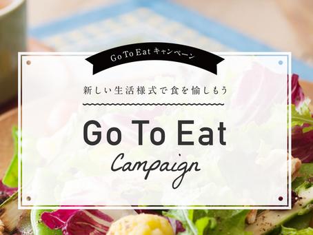 Go To Eatキャンペーンご存じですか?