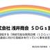 株式会社浅井商会 SDGs宣言