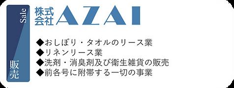 AZAIアイコン.png