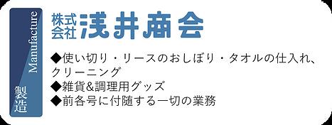 浅井商会アイコン.png