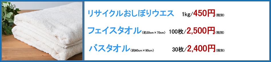 リサイクル商品メニュー.png