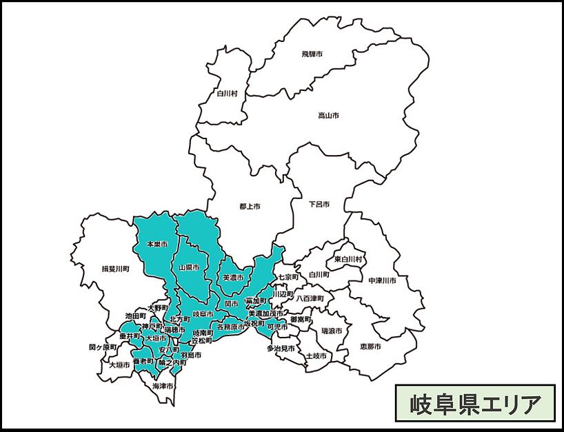 岐阜県配送エリア.png