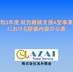 令和3年度 就労継続支援A型事業者における評価内容の公表