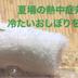 夏場の熱中症対策に冷たいおしぼりを使おう!