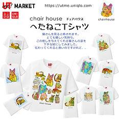 UTme オールスター版ネコTシャツ square 2400x2400 2101