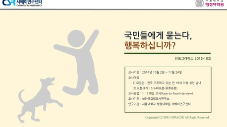 [인포2015-10] 국민에게 묻는다, 행복하십니까?
