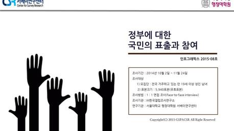 [인포2015-08] 정부에 대한 국민의 표출과 참여