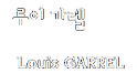 루이 가렐 Louis GARREL.png