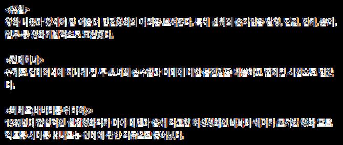 심사위원 심사평1.png