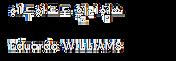 에두아르도 윌리엄스Eduardo WILLIAMS.png