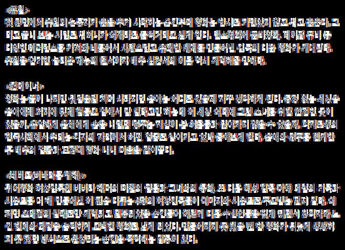 심사위원 심사평2.png