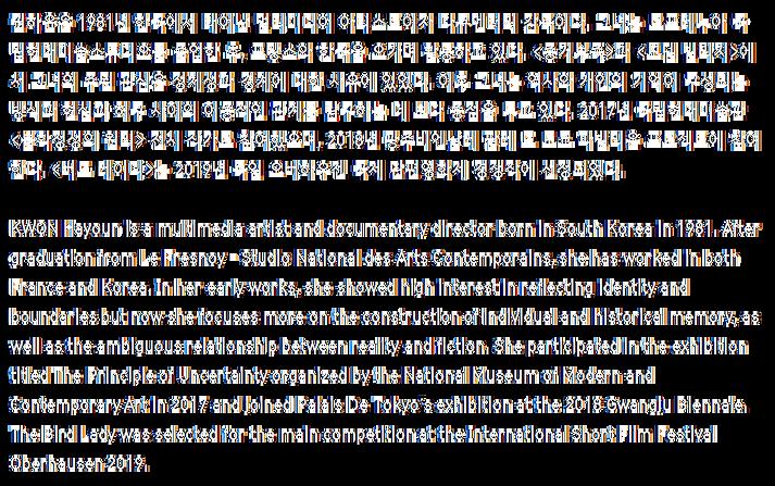 권하윤  KWON Hayoun 1.png