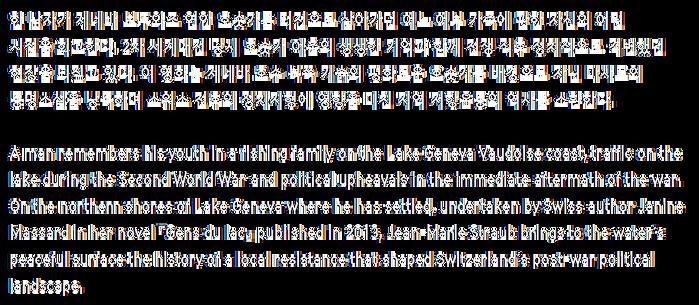 호수의사람들 작품정보.png