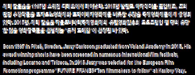 제리 카를손 Jerry CARLSSON 1.png