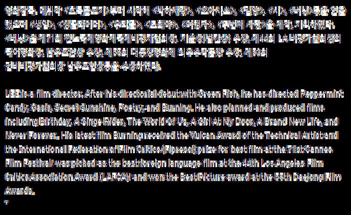 이창동 LEE Changdong 1.png