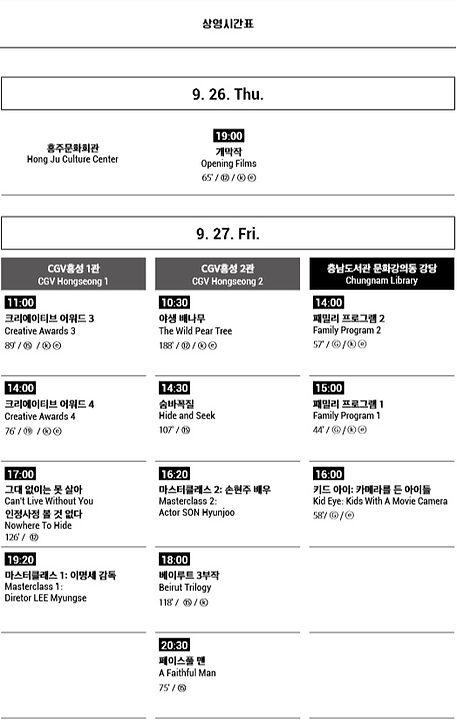상영시간표1.jpg