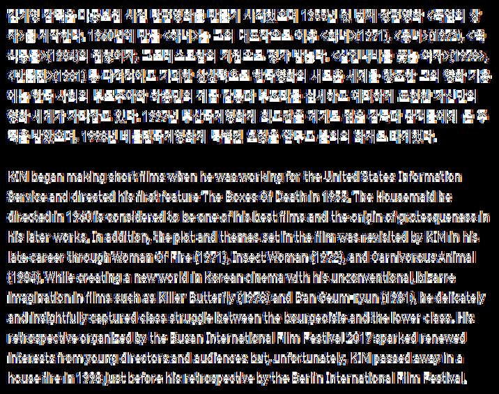 김기영에 대하여.png