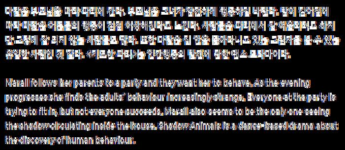 기묘한 파티 작품정보.png